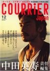 Courrier_japon_nakata